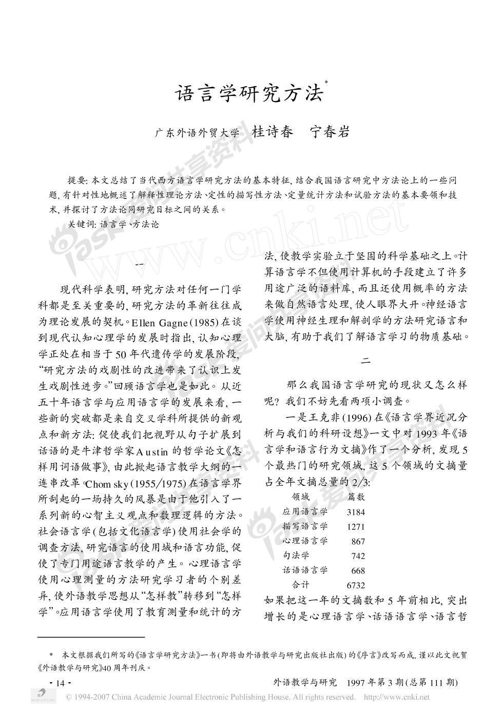 結合 方法 pdf